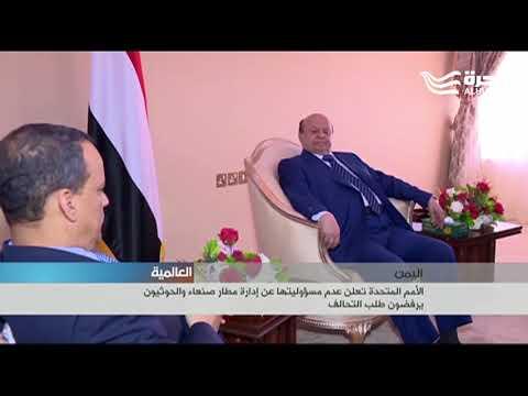 الأمم المتحدة تعلن عدم مسؤوليتها عن إدارة مطار صنعاء والحوثيون يرفضون طلب التحالف  - 22:20-2017 / 8 / 12