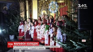 У Києві влаштували благодійний марафон різдвяних пісень