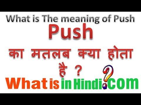 Push का मतलब क्या होता है | What is the meaning of Push in Hindi | Push ka  matlab kya hota hai