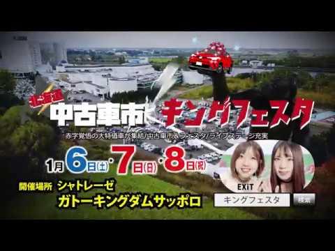 最新CM完成 第三回 北海道中古車市キングフェスタ CM動画