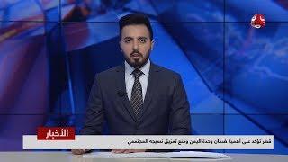 اخر الاخبار | 16 - 08 - 2019 | تقديم هشام الزيادي | يمن شباب