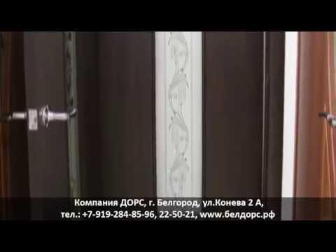 """Межкомнатные двери в Белгороде - магазин """"Двери для Вас"""""""