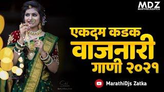 नॉनस्टॉप मराठी डीजे गाणी 2021, Marathi DJ Songs, Marathi Style Mix, Nonstop Marathi Dj Songs 2021