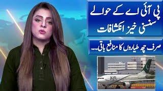 PTI Govt & PIA Reality Exposed   News Extra   Neo News