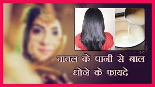 Sajna Hai Mujhe | चावल के पानी से मिलेंगे सिल्की और मुलायम बाल | Use Rice Water for Hair In Hindi