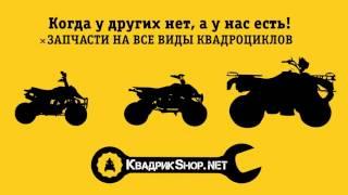 Запчасти на квадроциклы(, 2016-04-21T10:29:50.000Z)
