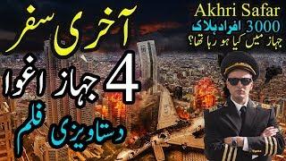Akhri Safar Documentary Film In Urdu Hindi Plane Documentary
