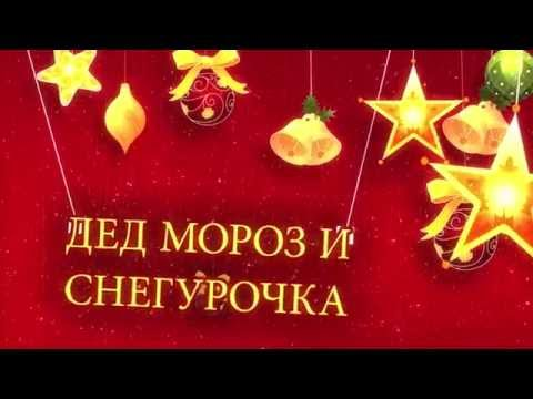 New Year with Ded Moroz and Snegurochka