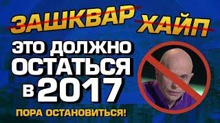 ТОП5 ПРИЕВШИХСЯ ВЕЩЕЙ 2017 ГОДА