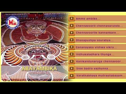 അഭയാംബിക | ABHAYAMBIKA | Hindu Devotional Songs Malayalam