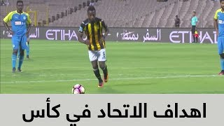 اهداف الاتحاد في بطولة كأس ولي العهد 2017