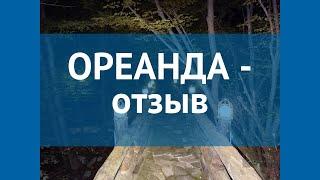 ОРЕАНДА 4* Россия Крым отзывы – отель ОРЕАНДА 4* Крым отзывы видео