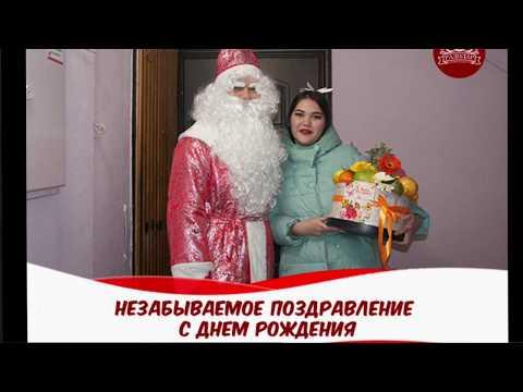Дед Мороз поздравил с днем рождения!