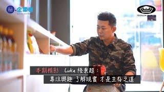 《秘・企業家》 第八集 Meet The Artistpreneur #08 嘉賓:Luke 陸秉超(完整版) 190206