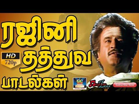 ரஜினிகாந்த் தத்துவ பாடல்கள்   Rajinikanth Thathuva Paadalgal   Rajini Hits   Rajinikanth Songs HD