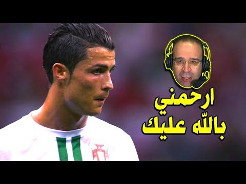 المباراة التي اذهل فيها رونالدو كل البرتغاليين 🇵🇹 بتعليق هستيري للشوالي 🔥