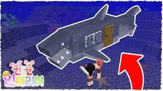 무시무시한 상어...집 인테리어?! [사람들 놀래키기 딱 좋은 집?!] 퀸톨 춘향 (결승이닷!?!)