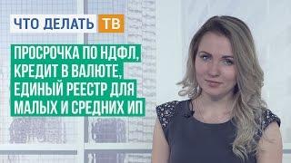 видео Кредиты малому бизнесу в Барнауле