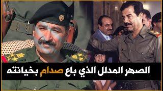 كشف اسرار وخفايا صهر صدام حسين المدلل الذي طعن الرئيس بخيانته ومصيره المحتوم!!!