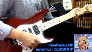 One Piece 5 OP BOYSTYLE - ココロのちず(kokoro no chizu) Guitar cover.