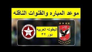 الموعد والقنوات الناقلة لمباراة النجمة اللبناني والأهلي في البطولة العربية