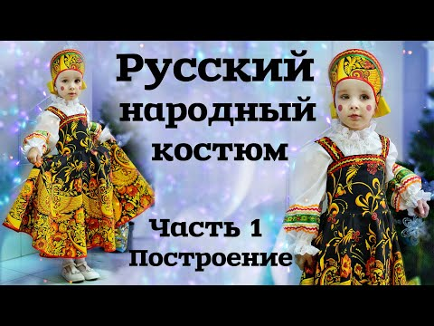 Русский народный костюм на девочку сшить