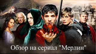 Обзор на сериал Мерлин