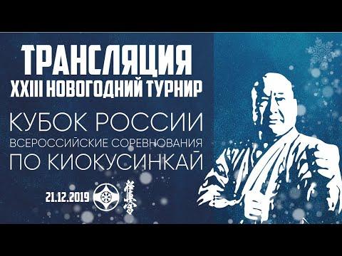 Кубок России, прямая трансляция