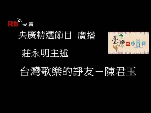 【央廣】臺灣小百科《臺灣歌樂的諍友-陳君玉》〈廣播)