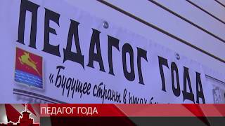 В Магадане стартовал городской этап Всероссийского конкурса «Педагог года»