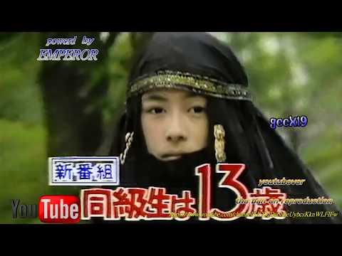 後藤久美子 同級生は13歳 CM