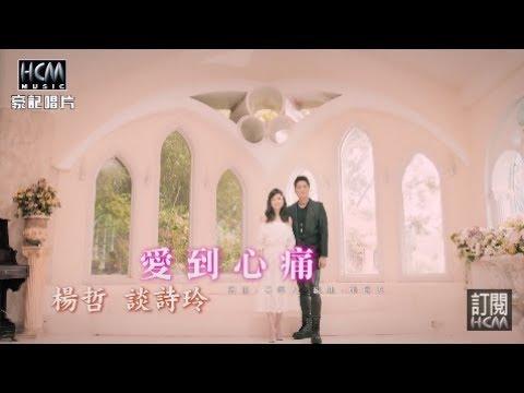 【MV大首播】楊哲vs談詩玲-愛到心痛(官方完整版MV) HD【三立八點檔『甘味人生』片頭曲】