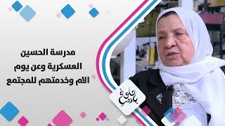 اخلاص ابو شرخ ولمياء العمري - مدرسة الحسين العسكرية وعن يوم الام وخدمتهم  للمجتمع