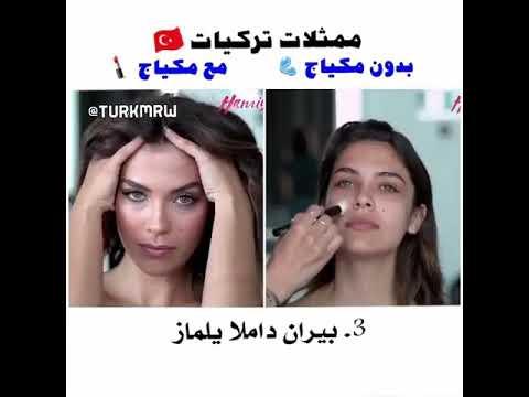 ممثلات تركيات بدون مكياج مع مكياج Youtube