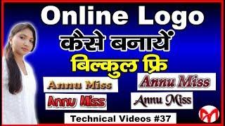 Make Free Online Logo Design/Hindi