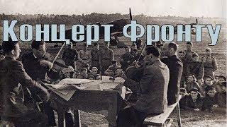 КОНЦЕРТ ФРОНТУ 1942 (фильм Концерт Фронту смотреть онлайн)