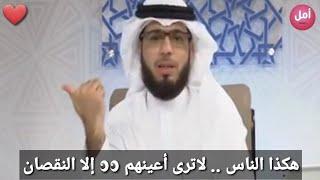 ☝🏻لا تحزن و لا تكترث إن أصابك ما يؤذيك من كلام الناس .. الشيخ وسيم يوسف 😍