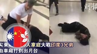 尖東站香港8人家庭大戰印度3兄弟 由車廂打到出月台 (2017.02.02) | MING PAO CANADA | MING PAO TORONTO