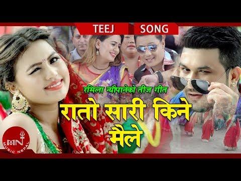 New Teej Song 2075/2018 | Rato Sadi Kine Maile - Ramila Neupane & JP Shrestha Ft. Alina & Suman
