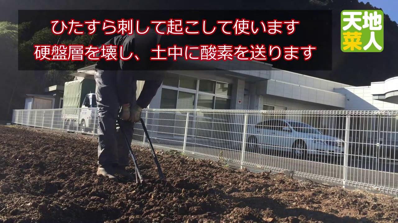 深耕鍬(土起こし器)で畑を深耕する - YouTube