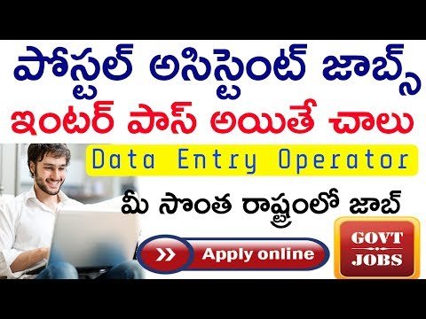 Postal Assistant || Data Entry Operator Jobs 2019 || Intermediate Qualification