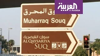 صباح العربية: المحرق عاصمة الثقافة الإسلامية