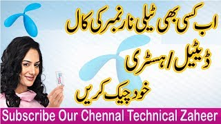 how to check call history of any Telenor number in Hindi Urdu