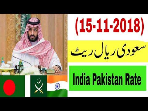 Today Saudi Riyal Exchange Rates Pakistan India Currency Rate