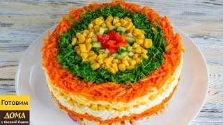 """Праздничный салат """"Яркая фантазия"""". Изумительно вкусный и красивый салат с курицей"""