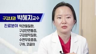 턱에서 소리가? 턱관절 장애 -구강내과 박혜지교수