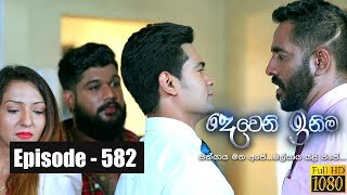 Deweni Inima | Episode 582 01st May 2019