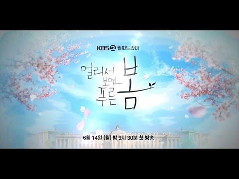 [3차 티저] #멀리서보면푸른봄 l 세 사람의 사연은 대체 뭘까!? 스토리티저 대 공개! 6월 14일 밤 9시 30분 kBS 2TV 첫방송