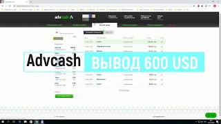 Advcash реальный вывод на банковскую карту 600 USD. Advcash вывод средств. Advcash вывод денег