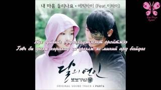 [MGL SUB] Epik High Ft Lee Hi -  Can You Hear My Heart (Scarlet Heart Ryeo  OST )